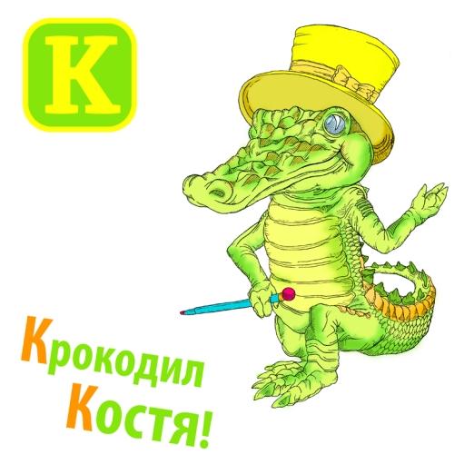 К_крокодил