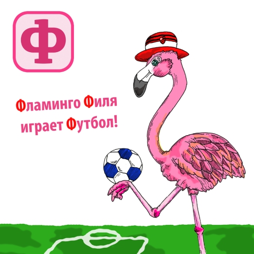 Ф_фламинго